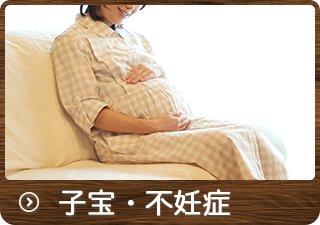 子宝・不妊症